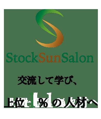 StockSunSalon 交流して学び、上位1%のフリーランス人材へ